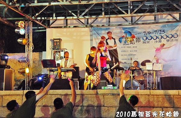 2010馬祖莒光花蛤節活動照片213.jpg