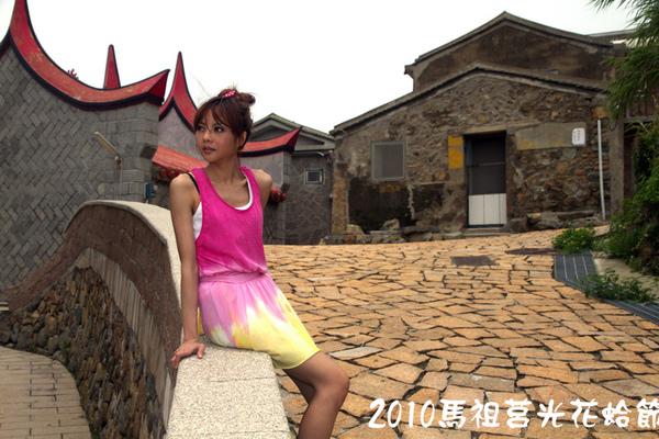 2010馬祖莒光花蛤節活動序曲069.jpg