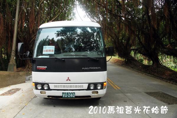 2010馬祖莒光花蛤節活動照片021.JPG
