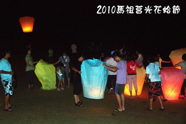 2010馬祖莒光花蛤節活動照片080.jpg