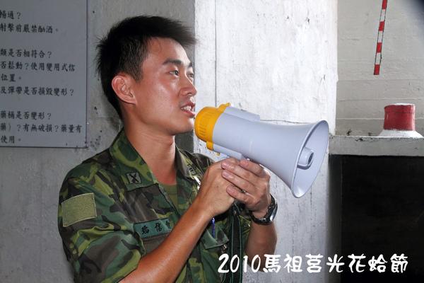 2010馬祖莒光花蛤節活動照片028.JPG