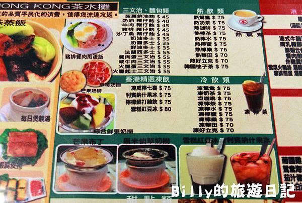 茶水攤茶餐廳20.JPG