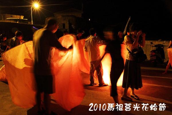 2010馬祖莒光花蛤節活動照片051.JPG