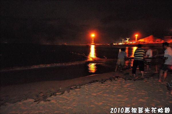 2010馬祖莒光花蛤節活動照片 124.JPG