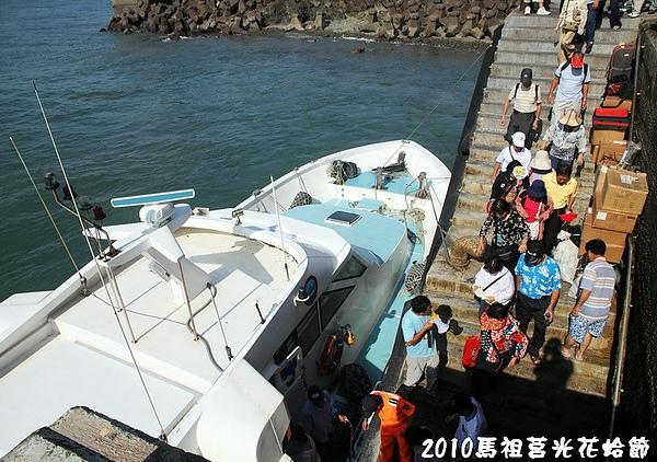 2010馬祖莒光花蛤節活動照片257.jpg