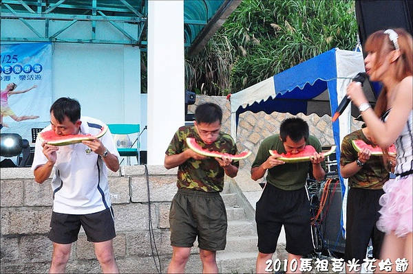 2010馬祖莒光花蛤節活動照片 163.jpg