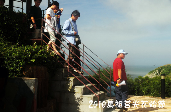 2010馬祖莒光花蛤節活動照片007.JPG