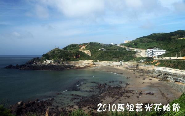 2010馬祖莒光花蛤節活動照片009.JPG