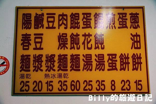 基隆周家豆漿店05.JPG