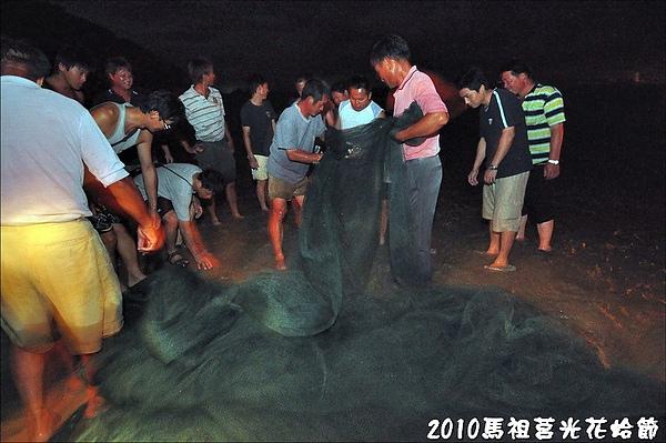2010馬祖莒光花蛤節活動照片 127.JPG