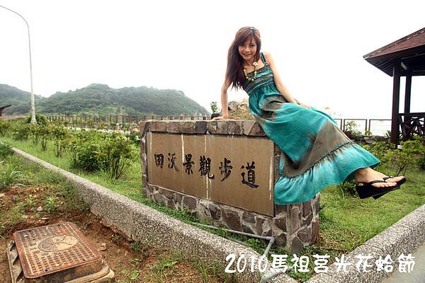 2010馬祖莒光花蛤節活動序曲00029.JPG