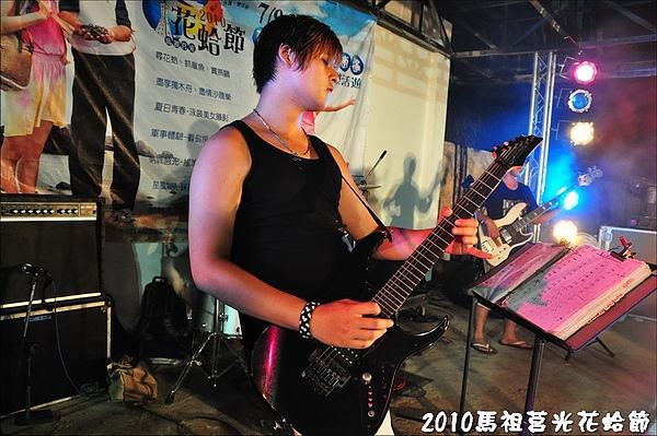 2010馬祖莒光花蛤節活動照片207.jpg