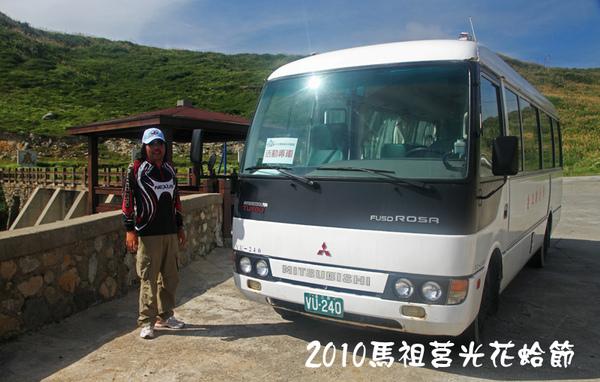 2010馬祖莒光花蛤節活動照片010.JPG