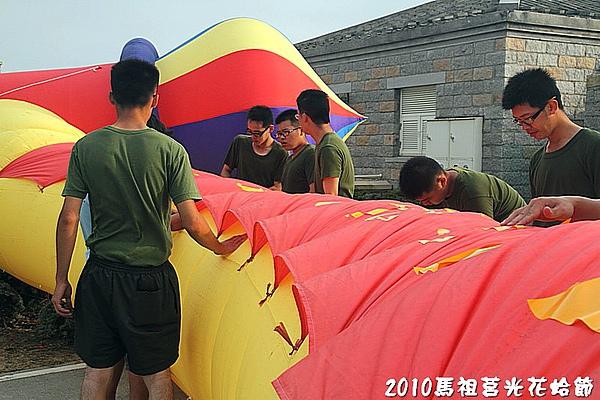 2010馬祖莒光花蛤節活動照片242.JPG