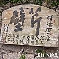 馬祖北竿芹壁26.jpg
