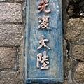 馬祖北竿芹壁27.jpg
