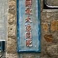 馬祖北竿芹壁29.jpg