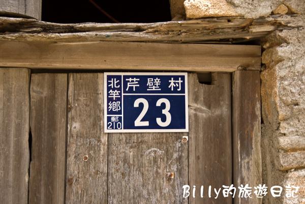 馬祖北竿芹壁50.jpg