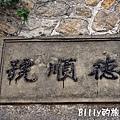 馬祖北竿芹壁55.jpg