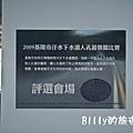 基隆下水道徵圖比賽09.JPG