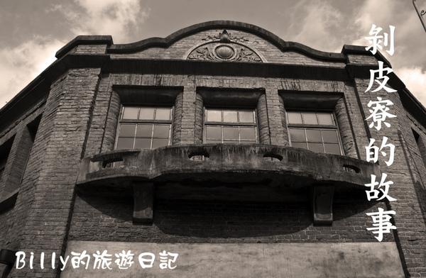 萬華剝皮寮25.jpg