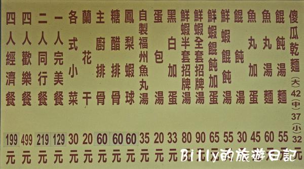 小南門福州傻瓜乾麵20.jpg
