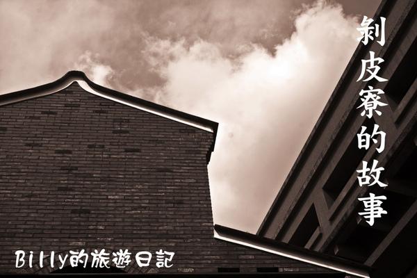 萬華剝皮寮47.jpg