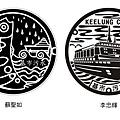 基隆市下水道徵圖比賽11.jpg