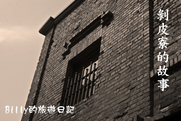 萬華剝皮寮103.jpg