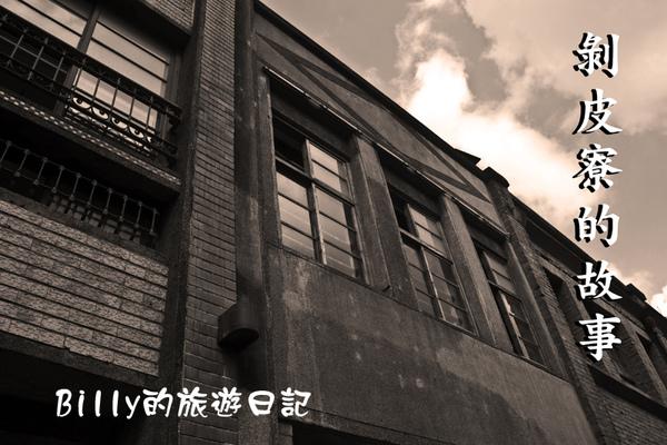 萬華剝皮寮176.jpg