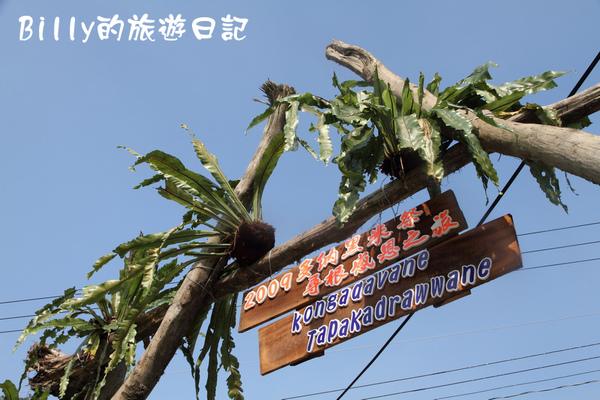 高雄茂林多納黑米祭306.JPG