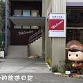白木屋品牌文化館003.JPG