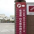白木屋品牌文化館030.JPG