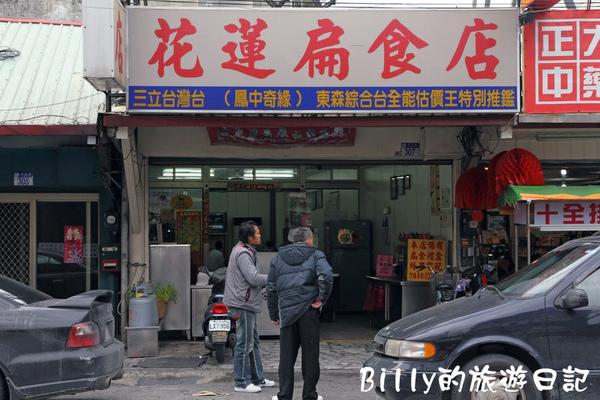 花蓮扁食店01.JPG