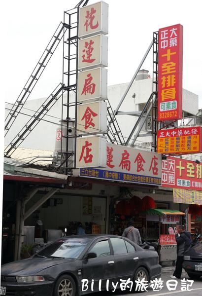 花蓮扁食店02.JPG