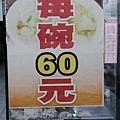 花蓮扁食店04.JPG