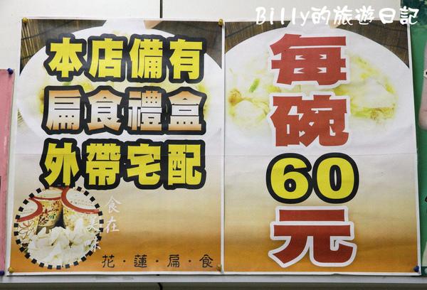 花蓮扁食店09.JPG