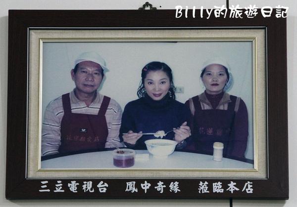 花蓮扁食店11.JPG