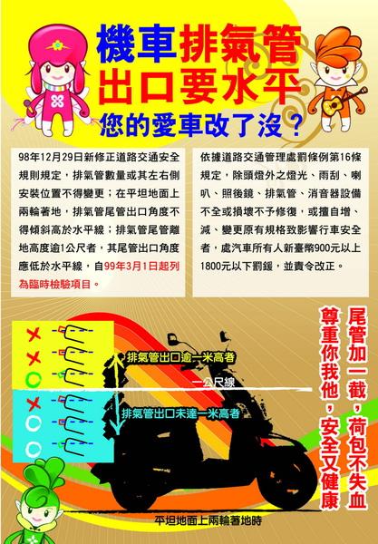 監理處機車排氣管-1.jpg