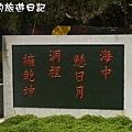馬祖南竿北海坑道09.jpg