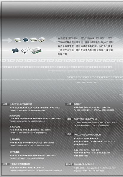 台灣晶技-4.jpg
