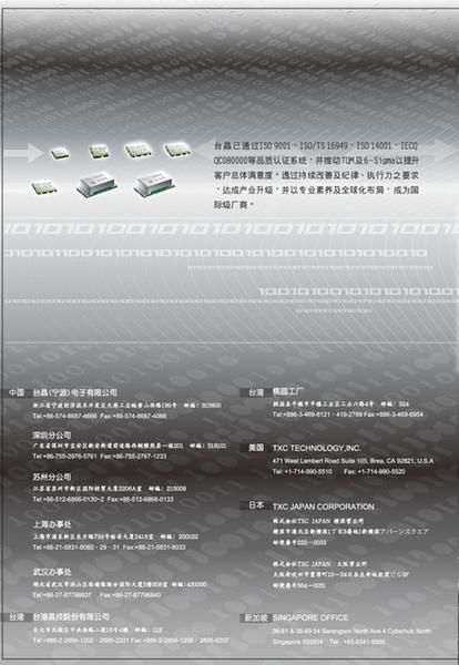 台灣晶技-8.jpg