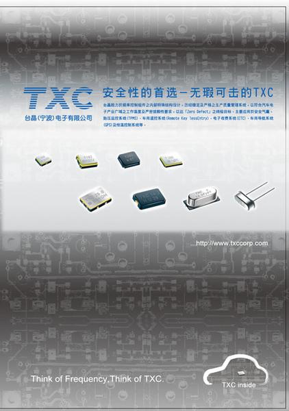 台灣晶技-11.jpg