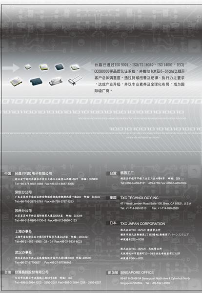 台灣晶技-12.jpg
