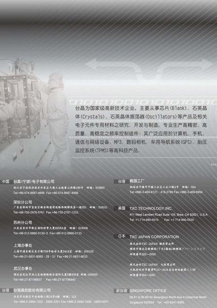 台灣晶技-14.jpg