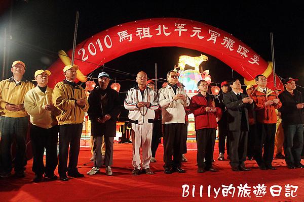 2010馬祖北竿元宵活動263.JPG