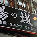 湯城涮涮鍋01.jpg