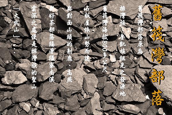 舊筏灣部落01.jpg