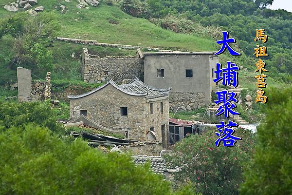 馬祖東莒大埔聚落01.jpg