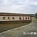 馬祖東莒福正聚落15.jpg